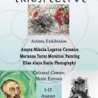 Triospective - Ομαδική έκθεση στην Ερεσό - Μικελία Λεγάτου, Ηλίας Στάρης, Μαριάννα Μωραϊτου
