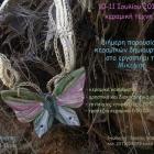 Διήμερη παρουσίαση κεραμικής τέχνης 10 & 11 Ιουλίου